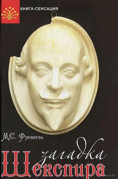 Загадка Шекспира. М. Френкель