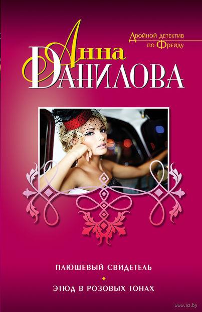 Плюшевый свидетель. Этюд в розовых тонах (м). Анна Данилова