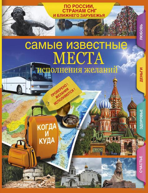 Самые известные места исполнения желаний России, стран СНГ и ближнего зарубежья. Елена Потрохова