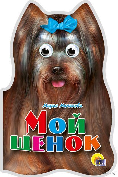 Мой щенок. Мария Манакова