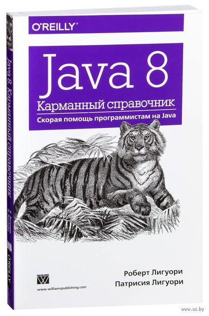 Java 8. Карманный справочник. Роберт Лигуори, Патрисия Лигуори