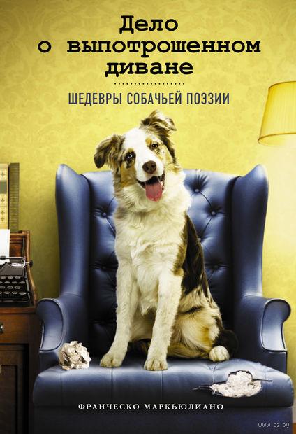 Дело о выпотрошенном диване. Шедевры собачьей поэзии. Франческо  Маркьюлиано