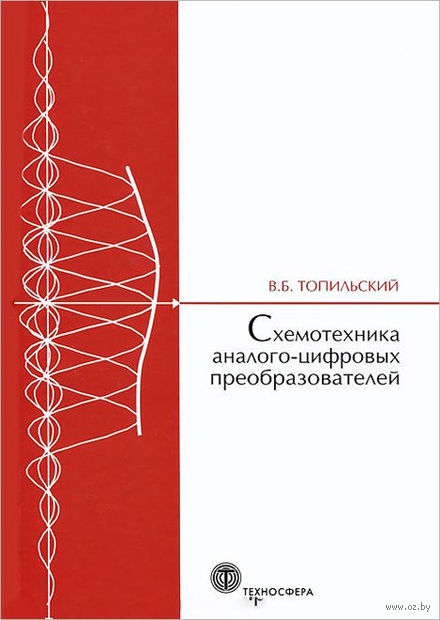 Схемотехника аналого-цифровых преобразователей. Виктор Топильский