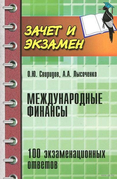 Международные финансы. 100 экзаменационных ответов. Олег Свиридов, Алла Лысоченко