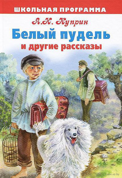 Белый пудель и другие рассказы. Александр Куприн, Лев Толстой, Антон Чехов
