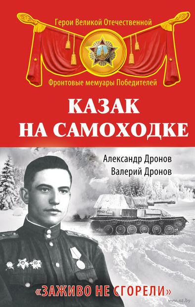"""Казак на самоходке. """"Заживо не сгорели"""". Валерий Дронов, Александр Дронов"""