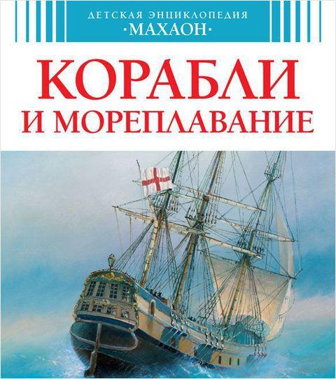 Корабли и мореплавание — фото, картинка