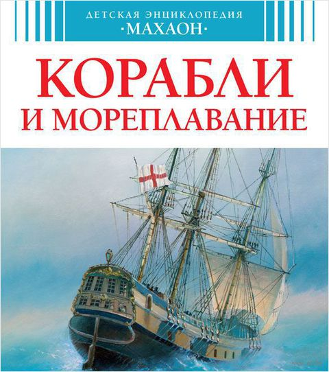 Корабли и мореплавание. В. Малов