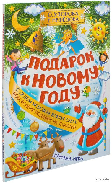 Подарок к Новому году. Ольга Узорова, Елена Нефедова