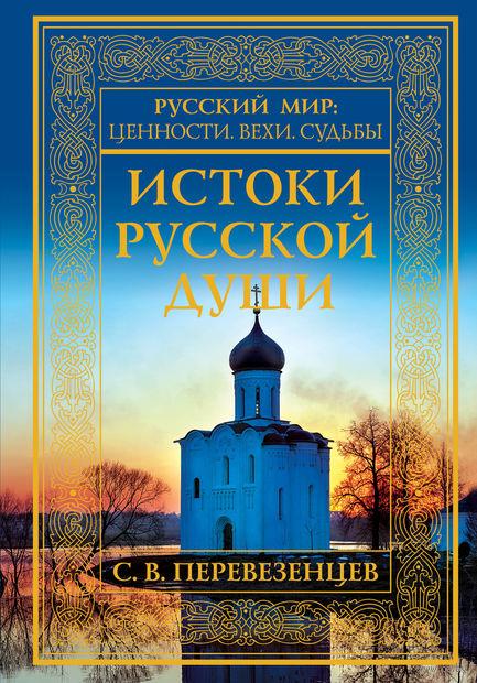 Истоки русской души. Обретение веры. Сергей Перевезенцев