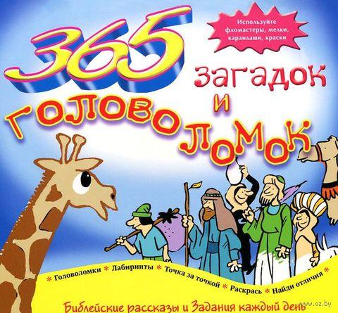 365 загадок и головоломок