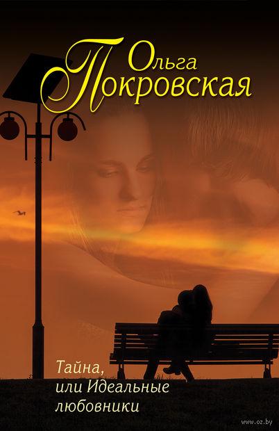 Тайна, или Идеальные любовники (м) — фото, картинка