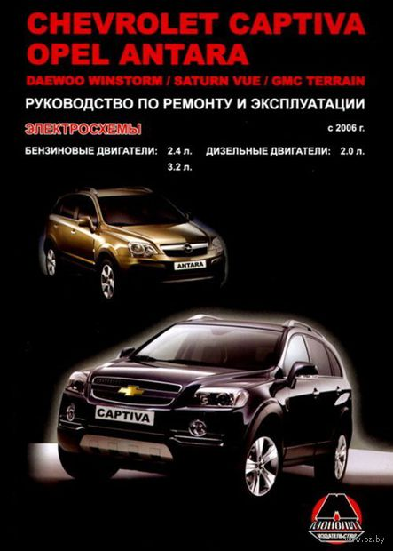 Chevrolet Captiva / Opel Antara / Daewoo Winstorm / Saturn Vue / GMC Terrain с 2006 г. Руководство по ремонту и эксплуатации. Электросхемы
