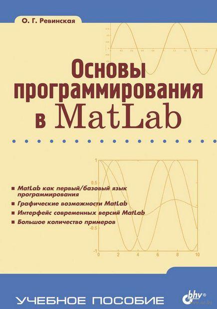 Основы программирования в Matlab. О. Ревинская