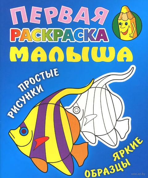Рыбка. Раскраска