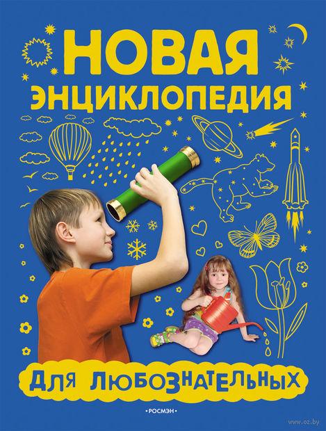 Новая энциклопедия для любознательных. М. Андреева, Леонид Гальперштейн