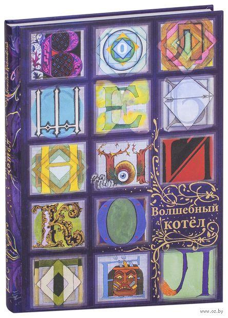 Волшебный котел. Сказки народов мира. Книга 2 (В 2-х книгах) — фото, картинка