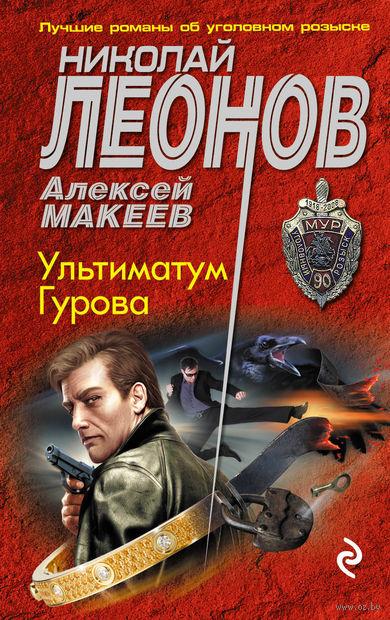 Ультиматум Гурова (м) — фото, картинка