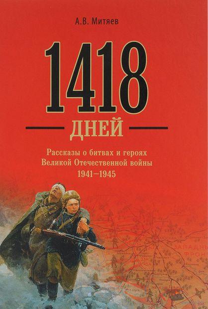 1418 дней. Рассказы о битвах и героях Великой Отечественной войны 1941-1945 — фото, картинка