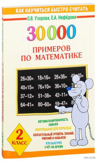 30000 примеров по математике. 2 класс. Ольга Узорова, Елена Нефедова