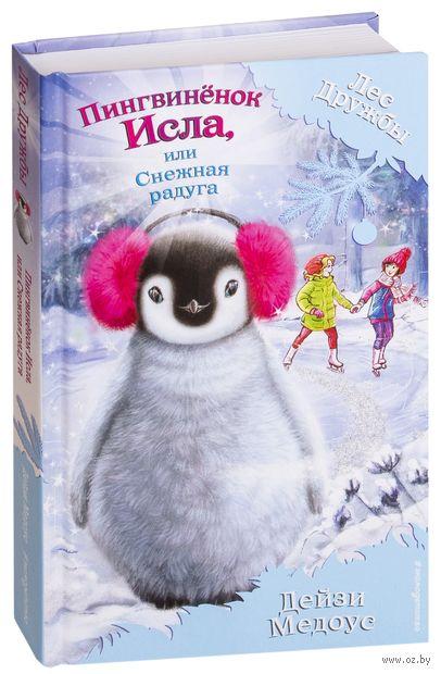 Пингвинёнок Исла, или Снежная радуга — фото, картинка