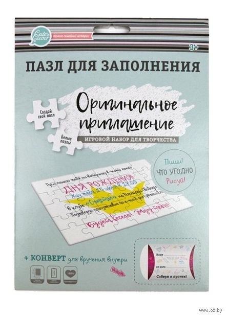 """Пазл """"Оригинальное приглашение"""" (16 элементов) — фото, картинка"""