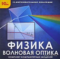 1С:Образовательная коллекция. Физика. Волновая оптика. Комплект компьютерных моделей.