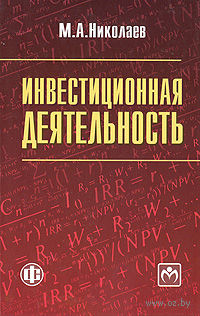 Инвестиционная деятельность. Михаил Николаев