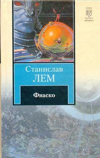 Фиаско. Станислав Лем