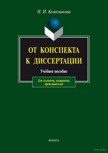 От конспекта к диссертации. Наталия Колесникова