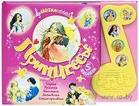 Принцессы. Книжка-игрушка