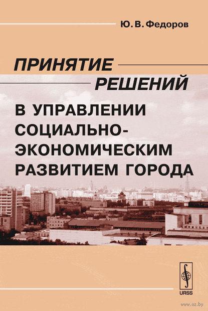 Принятие решений в управлении социально-экономическим развитием города — фото, картинка