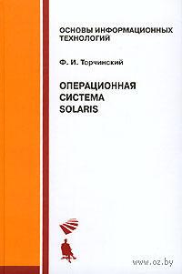 Операционная система Solaris. Филипп Торчинский