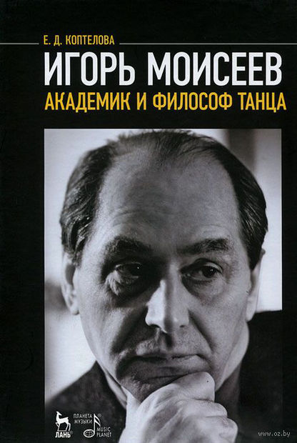 Игорь Моисеев - академик и философ танца. Евгения Коптелова