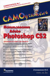 Использование Adobe Photoshop CS2. Самоучитель. Олег Степаненко