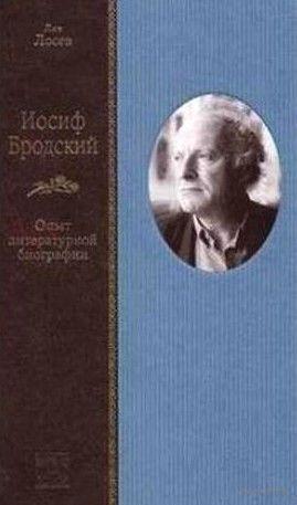 Иосиф Бродский. Опыт литературной биографии — фото, картинка