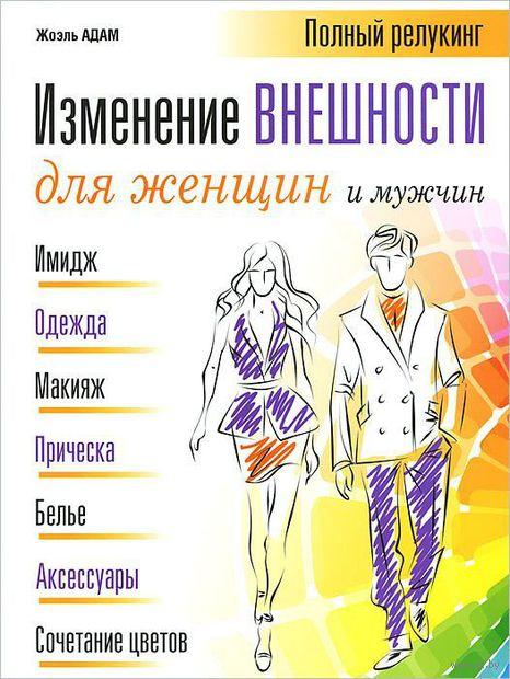 Изменение внешности для женщин и мужчин. Жоэль Адам
