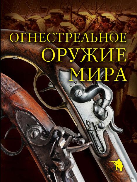 Огнестрельное оружие мира. Дмитрий Алексеев