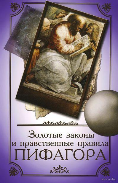 Золотые законы и нравственные правила Пифагора — фото, картинка