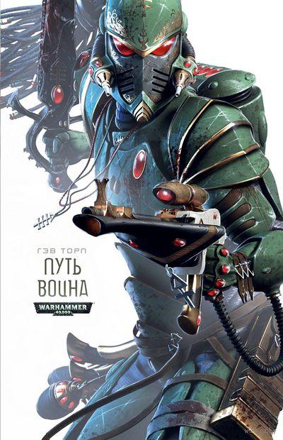 Путь эльдар. Книга 1. Путь воина. Гэв Торп