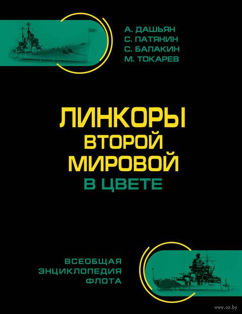 Линкоры Второй Мировой в цвете. Самая полная энциклопедия. Александр Дашьян