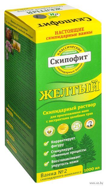 """Скипофит для принятия ванн """"Желтый"""" с экстрактом целебных трав (1 л)"""