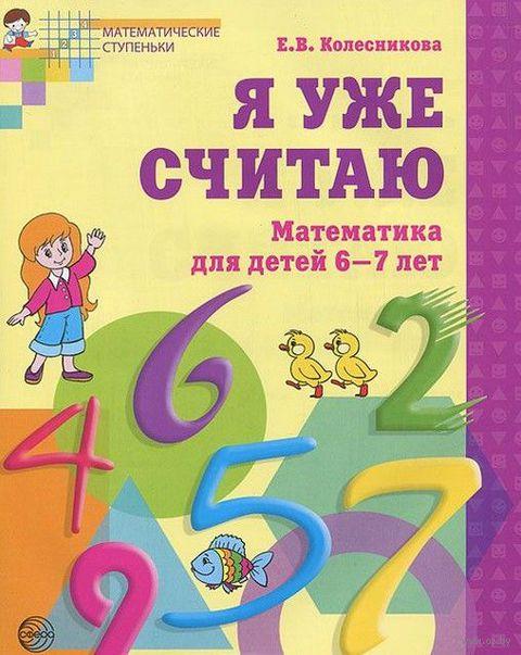 Я уже считаю. Математика для детей 6-7 лет. Елена Колесникова