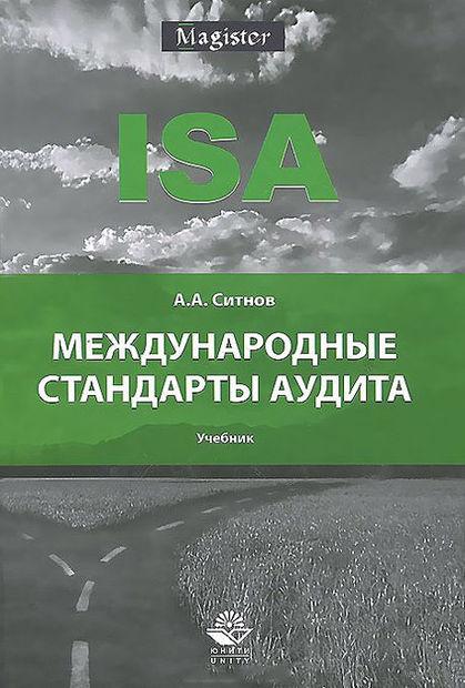 Международные стандарты аудита. Алексей Ситнов