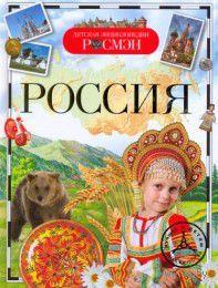 Россия. Энциклопедия. Иван Кудишин