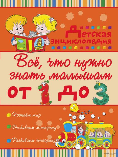 Все, что нужно знать малышам от 1 до 3 лет. Ирина Никитенко, Ирина Попова