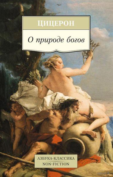 О природе богов. Марк Туллий Цицерон