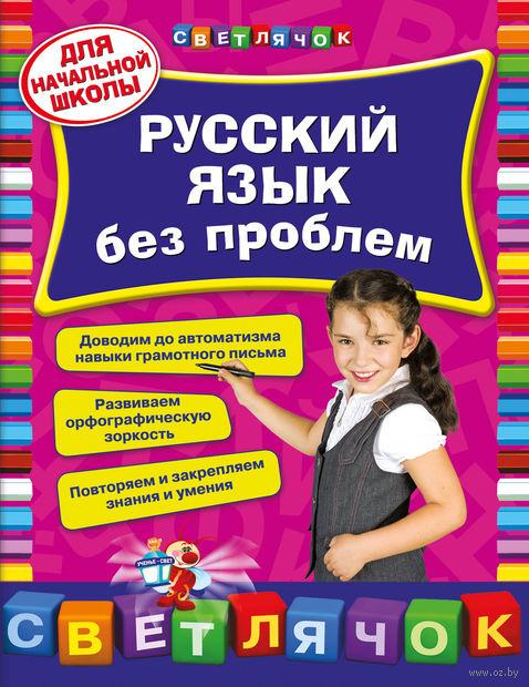 Русский язык без проблем. Для начальной школы. Т. Квартник