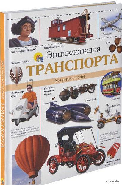 Энциклопедия транспорта. Всё о транспорте — фото, картинка