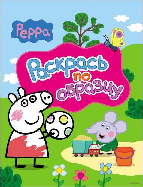 Свинка Пеппа. Раскрась по образцу